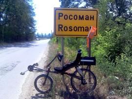 Росоман